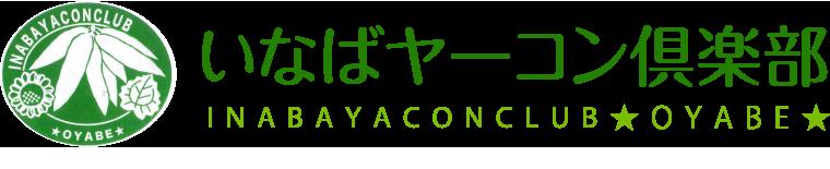 いなばヤーコン倶楽部